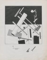 Супрематический сказ про два квадрата в 6-ти постройках. Эль Лисицкий. 1922