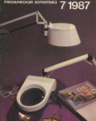 Журнал «Техническая эстетика»
