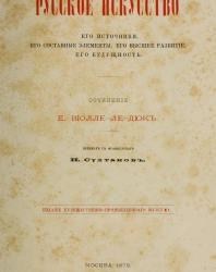 Русское искусство. Виолле-ле-Дюк Э.Э. 1879