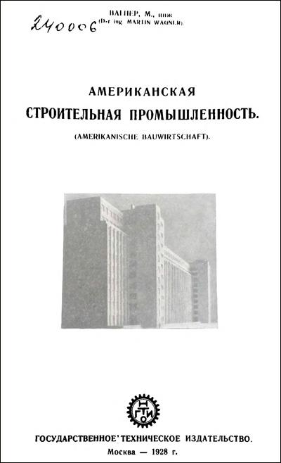 Американская строительная промышленность. Мартин Вагнер. 1928