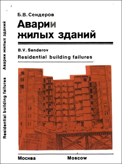Аварии жилых зданий. Сендеров Б.В. 1992