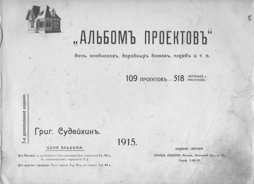 Альбом проектов дачь, особняков, доходных домов, служб и т.п. Судейкин Г. 1915