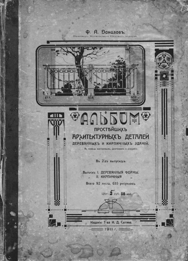 Альбом простейших архитектурных деталей деревянных и кирпичных зданий. Данилов Ф.А. 1911