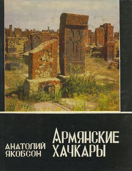 Армянские хачкары. Якобсон А.Л. 1986