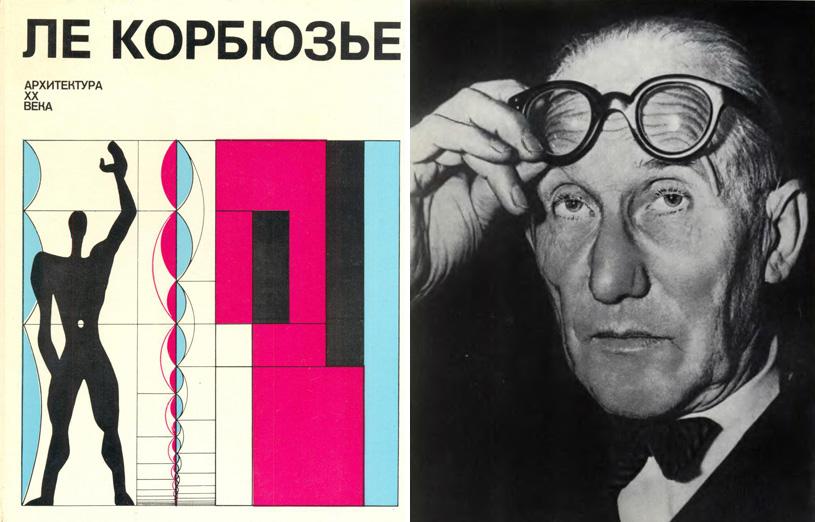 Архитектура XX века. Ле Корбюзье. 1977