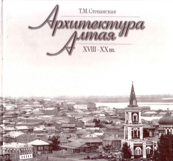 Архитектура Алтая XVIII-XX вв. Степанская Т.М. 2006