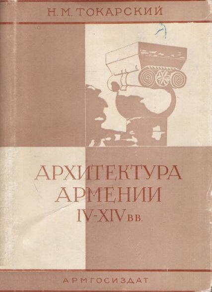 Архитектура Армении IV-XVI вв. Токарский Н.М. 1961
