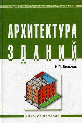 Архитектура зданий. Вильчик Н.П. 2008