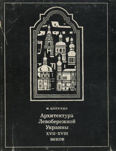 Архитектура Левобережной Украины XVII-XVIII веков. Цапенко М.П. 1967
