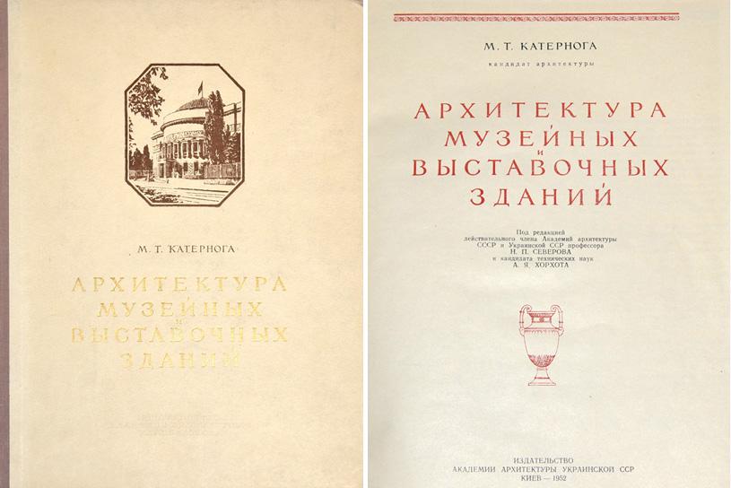 Архитектура музейных и выставочных зданий. Катернога М.Т. 1952