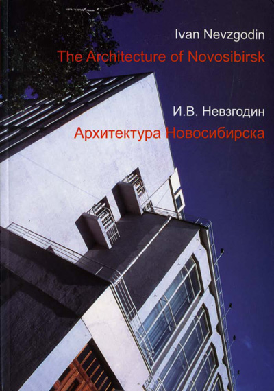 Архитектура Новосибирска. Невзгодин И.В. 2005