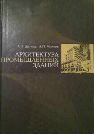 Шерешевский Промышленные Здания Учебник Онлайн