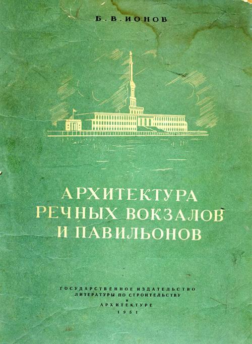 Архитектура речных вокзалов и павильонов. Ионов Б.В. 1951