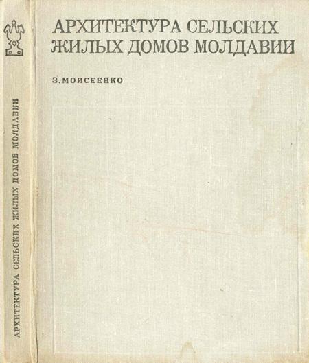 Архитектура сельских жилых домов Молдавии. Моисеенко З.В. 1973