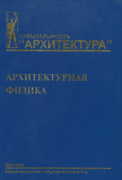 Архитектурная физика. Оболенский Н.В. 2007