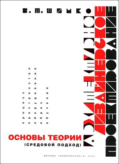 Архитектурно-дизайнерское проектирование. Основы теории (средовой подход). Шимко В.Т. 2009