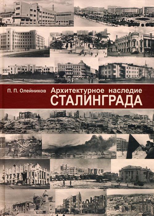 Архитектурное наследие Сталинграда. Олейников П.П. 2012