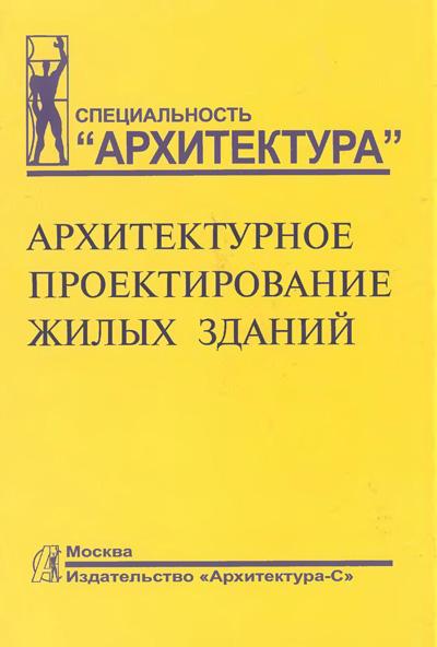 Архитектурное проектирование жилых зданий. Лисициан М.В., Пронин Е.С. (ред.). 2006