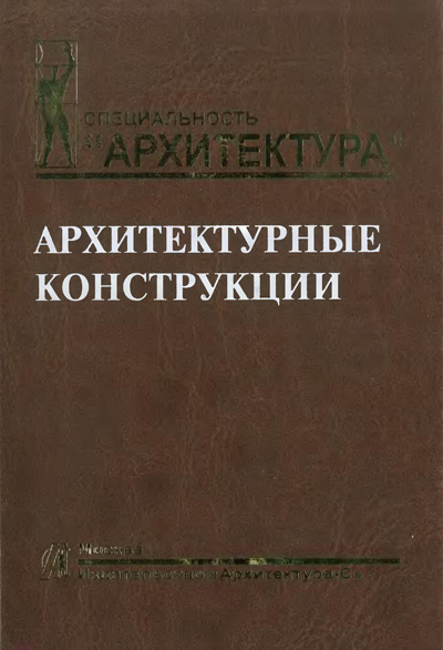 Архитектурные конструкции. Казбек-Казиев З.А. (ред.). 2006