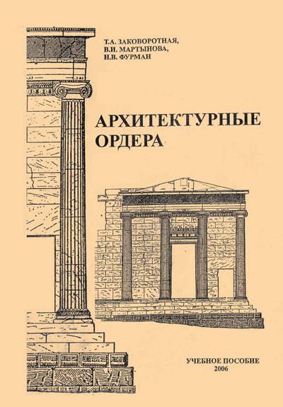 Архитектурные ордера. Заковоротная Т.А., Мартынова В.И., Фурман Н.В. 2006