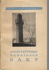 Архитектурные памятники Баку. Дадашев С., Усейнов М. 1946