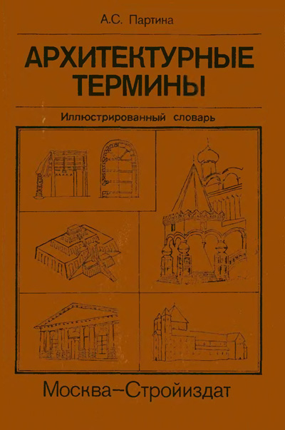 Архитектурные термины. Иллюстрированный словарь. Партина А.С. 1994