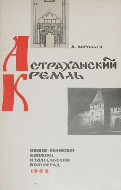 Астраханский кремль. Воробьев А.В. 1968