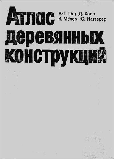 Атлас деревянных конструкций. Гётц К.Г., Хоор Д., Мёлер К., Наттерер Ю. 1985