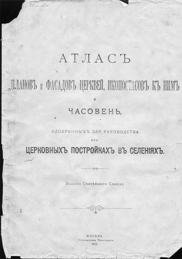 Атлас планов и фасадов церквей, иконостасов к ним и часовень, одобренных для руководства при церковных постройках в селениях. 1911