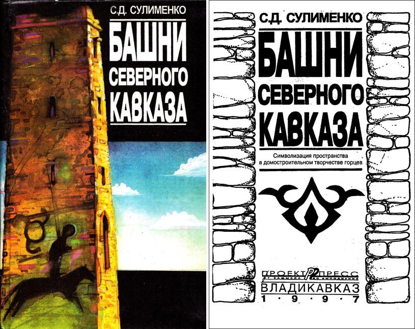 Башни Северного Кавказа. Сулименко С.Д. 1997