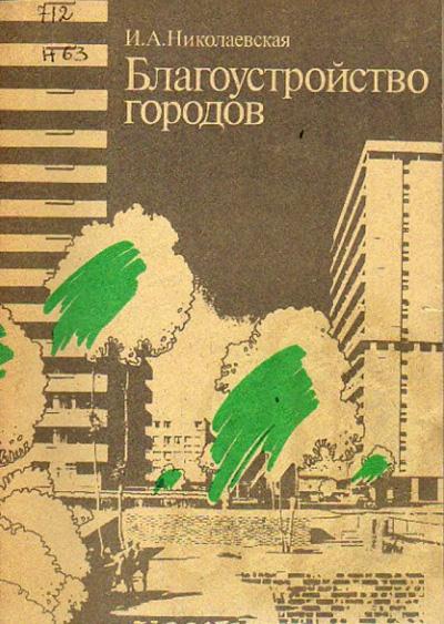 Благоустройство городов. Николаевская И.А. 1990