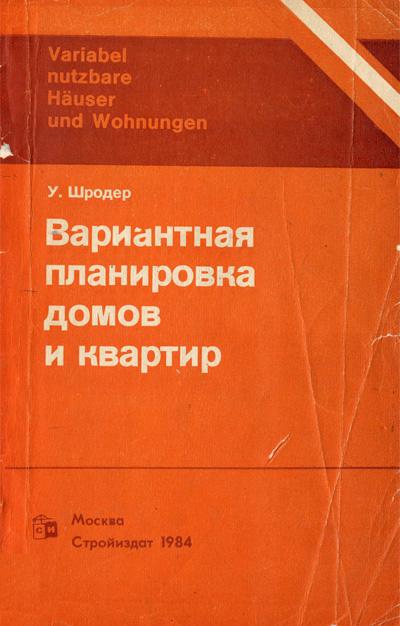 Вариантная планировка домов и квартир. Ульрих Шродер. 1984