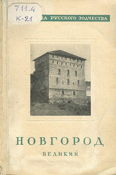 Великий Новгород. Сокровища русского зодчества. Веснин В.А. (ред.). 1946