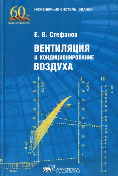 Вентиляция и кондиционирование воздуха. Стефанов Е.В. 2005