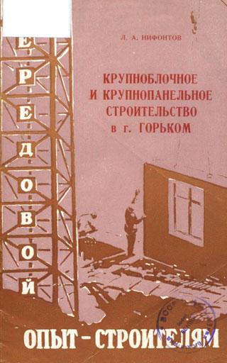 Крупноблочное и крупнопанельное строительство в г. Горьком (Передовой опыт-строителям). Нифонтов Л.А. 1959