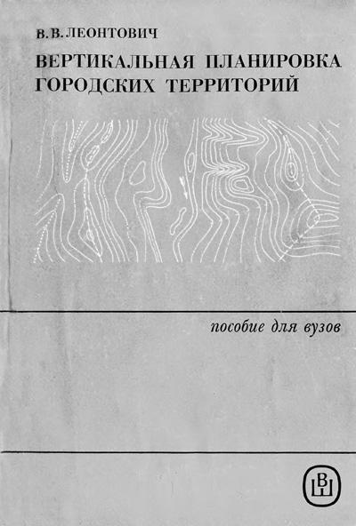 Вертикальная планировка городских территорий. Леонтович В.В. 1985