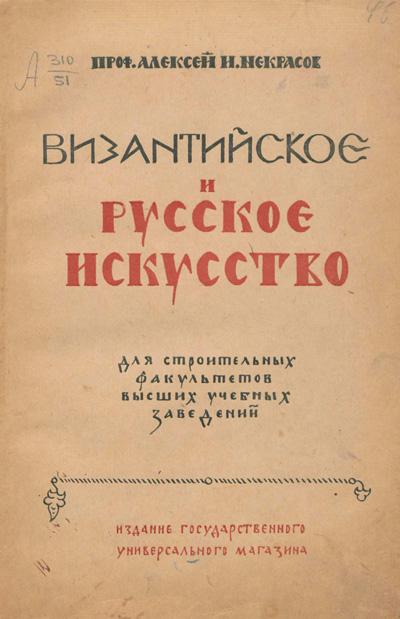Византийское и русское искусство. Некрасов А.И. 1924