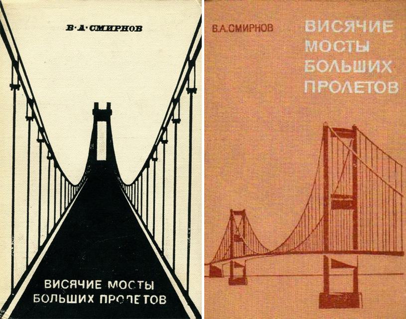 Висячие мосты больших пролетов. Смирнов В.А. 1970, 1975