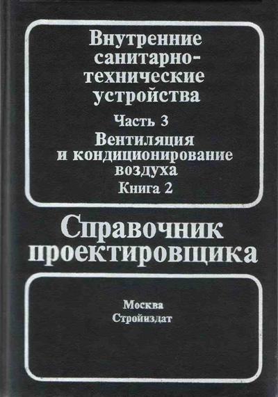 Внутренние санитарно-технические устройства. Часть 3. Книга 2. Вентиляция и кондиционирование воздуха. Павлов Н.Н., Шиллер Ю.И. (ред.). 1992