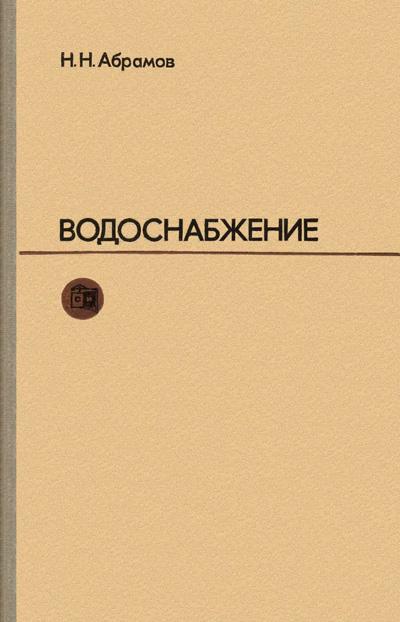 Водоснабжение. Абрамов Н.Н. 1974