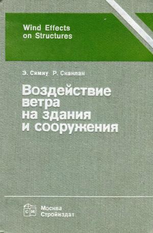 Воздействие ветра на здания и сооружения. Эмиль Симиу, Роберт Сканлан. 1984