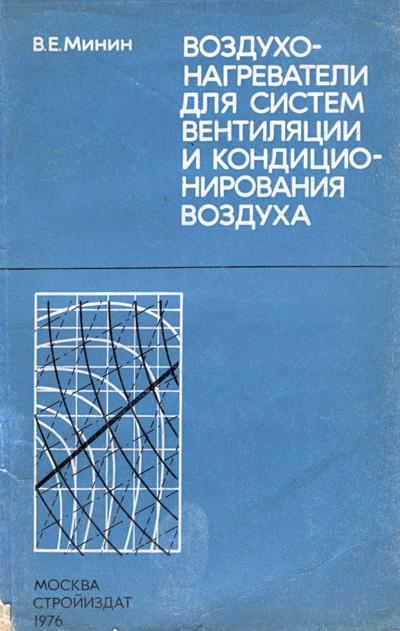 Воздухонагреватели для систем вентиляции и кондиционирования воздуха. Минин В.Е. 1976