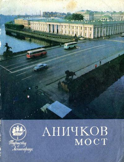 Аничков мост (Туристу о Ленинграде). Васильев В.В. 1973