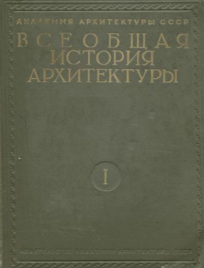 Всеобщая история архитектуры. Том 1. Гинзбург М.Я. (гл. ред.). 1944