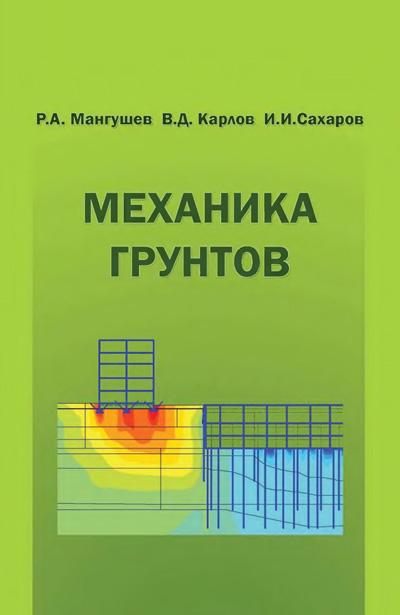 Механика грунтов. Мангушев Р.А., Карлов В.Д., Сахаров И.И. 2009