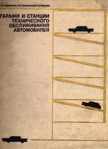 Гаражи и станции технического обслуживания автомобилей (Альбом чертежей). Афанасьев Л.Л., Колясинский Б.С., Маслов А.А. 1969