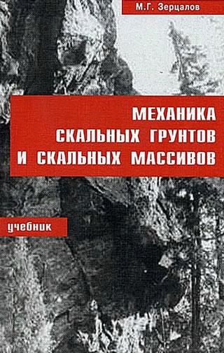 Механика скальных грунтов и скальных массивов. Зерцалов М.Г. 2003
