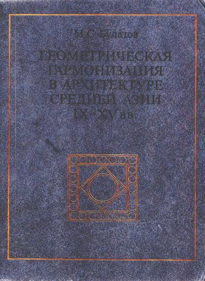 Геометрическая организация в архитектуре Средней Азии IX-XV веков. Булатов М.С. 1988