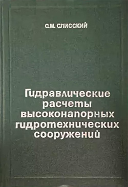 идравлические расчеты высоконапорных гидротехнических сооружений. Слисский С.М. 1986