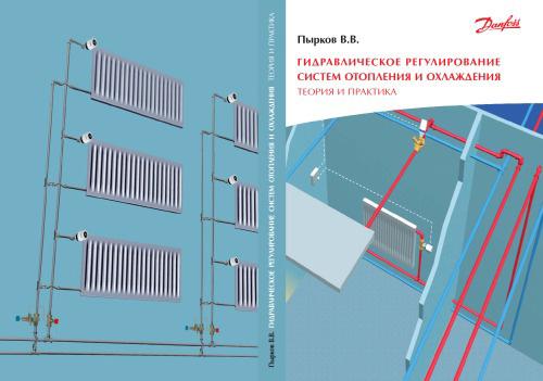 Гидравлическое регулирование систем отопления и охлаждения. Пырков В.В. 2005